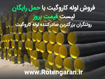 قیمت لوله کاروگیت - روتنگران بزرگترین صادرکننده لوله کاروگیت در ایران