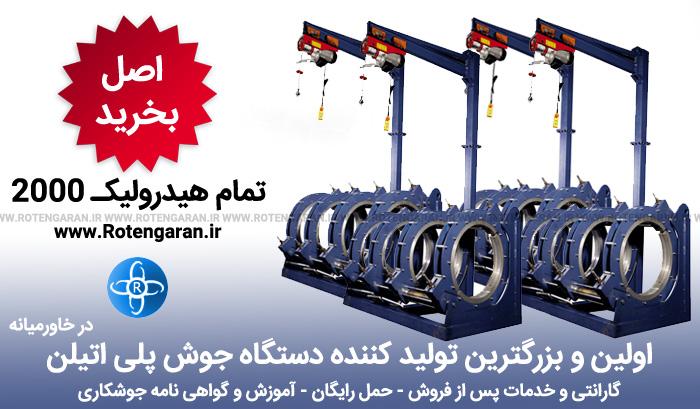 قیمت دستگاه جوش پلی اتیلن تمام هیدرولیک 2000