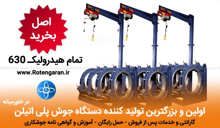 قیمت دستگاه جوش پلی اتیلن تمام هیدرولیک 630