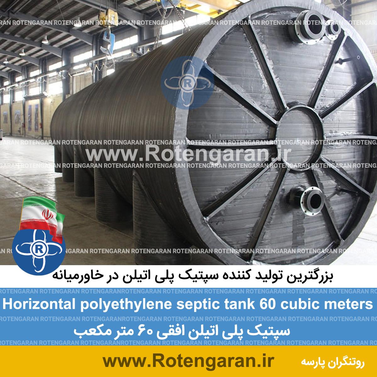سپتیک تانک - سپتیک تانک دوجداره- سپتیک تانک پلی اتیلن