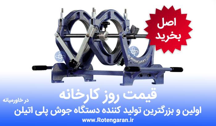 دستگاه جوش لوله پلی اتیلن در تهران