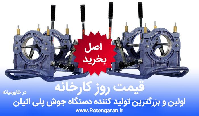 قیمت دستگاه جوش پلی اتیلن فاضلابی