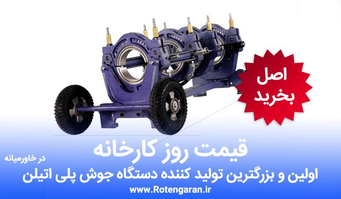 قیمت قیمت دستگاه جوش لوله آبرسانیجوش پلی اتیلن