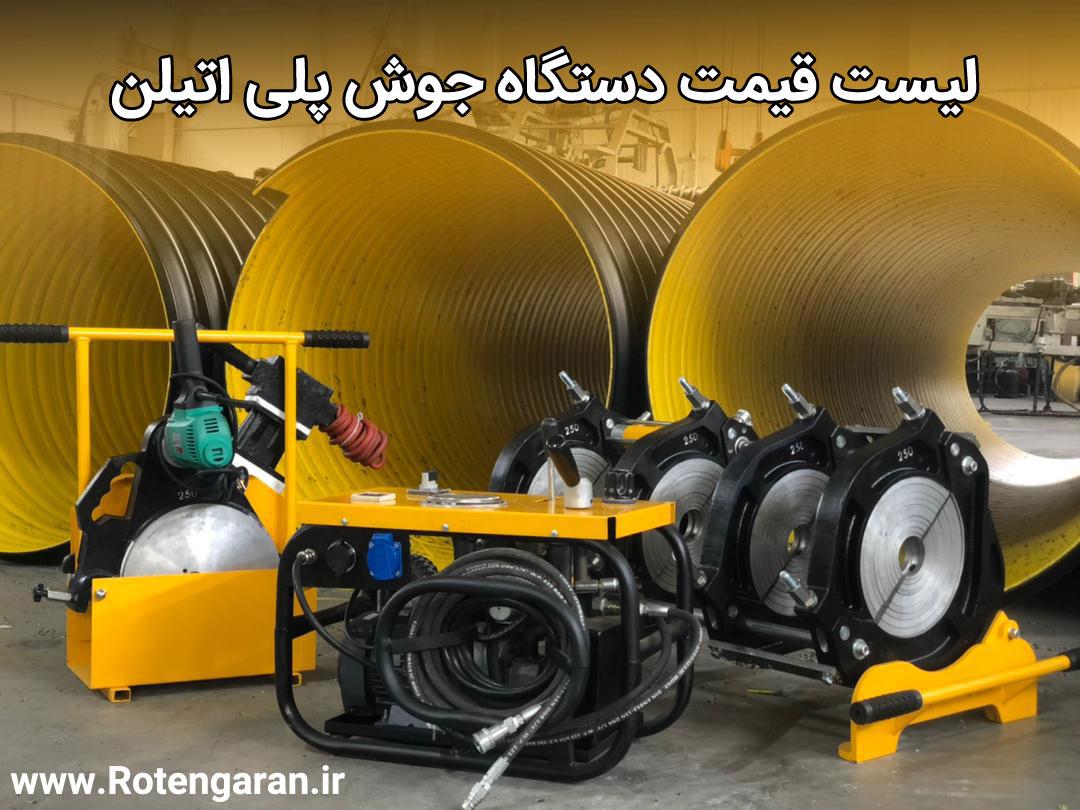 قیمت دستگاه جوش پلی اتیلن