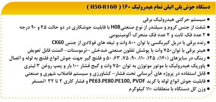 مشخصات فنی دستگاه جوش پلی اتیلن تمام هیدرولیک 160
