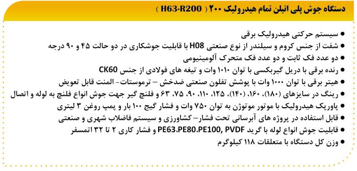مشخصات فنی دستگاه جوش پلی اتیلن تمام هیدرولیک 200