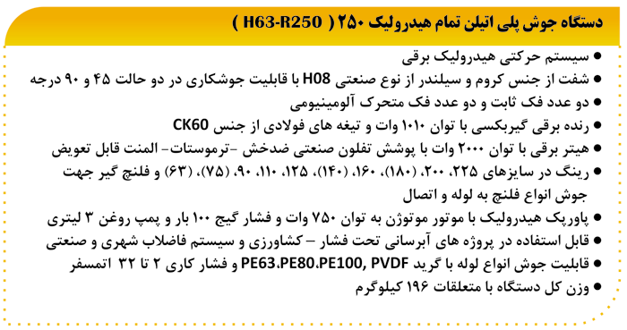 مشخصات فنی دستگاه جوش پلی اتیلن تمام هیدرولیک 250