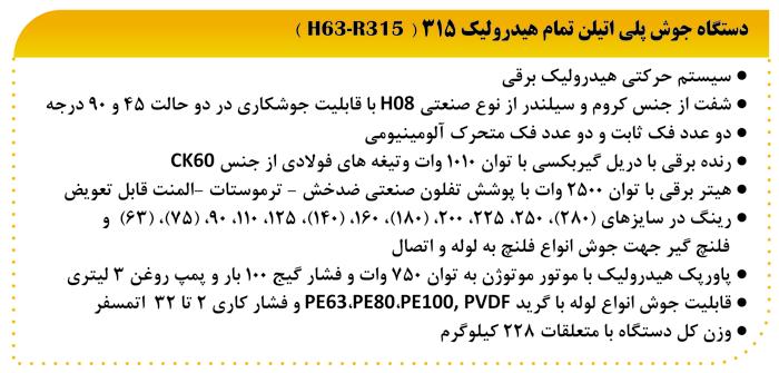 مشخصات فنی دستگاه جوش پلی اتیلن تمام هیدرولیک 315