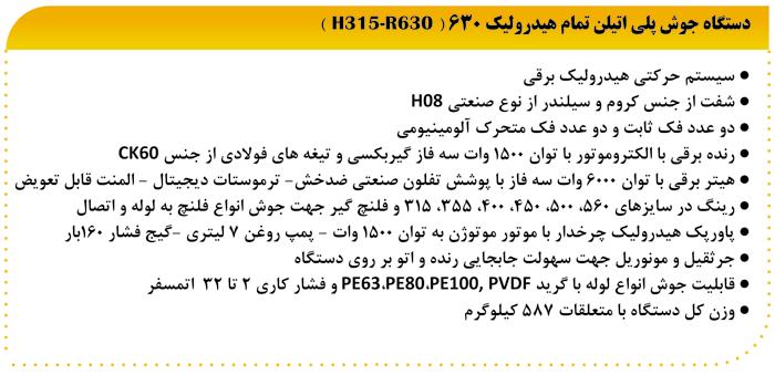 مشخصات فنی دستگاه جوش پلی اتیلن تمام هیدرولیک 630