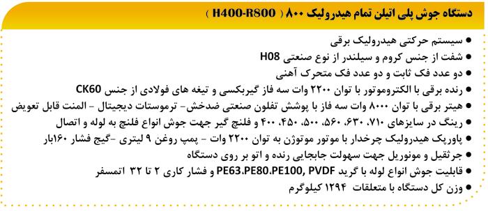 مشخصات فنی دستگاه جوش پلی اتیلن تمام هیدرولیک 800
