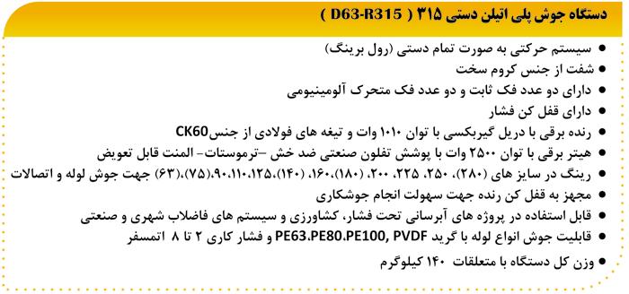مشخصات فنی دستگاه جوش پلی اتیلن دستی 315