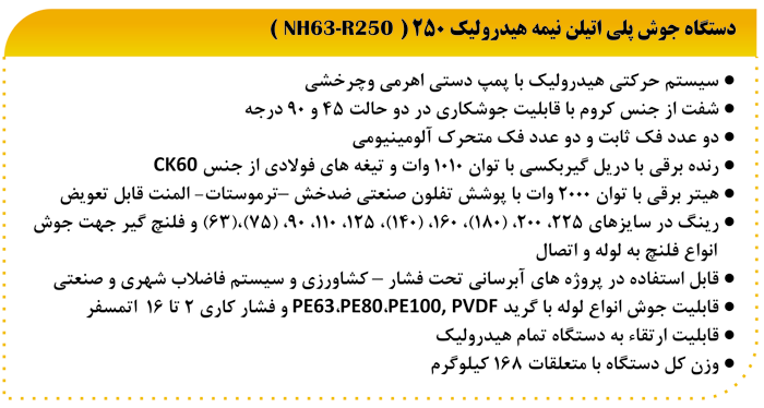مشخصات دستگاه جوش پلی اتیلن نیمه هیدرولیک 250