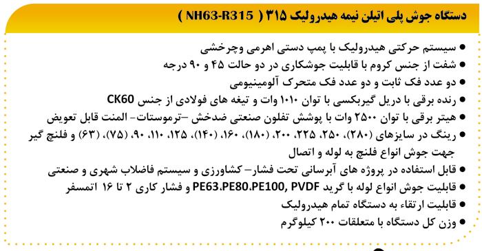 مشخصات فنی دستگاه جوش پلی اتیلن نیمه هیدرولیک 315
