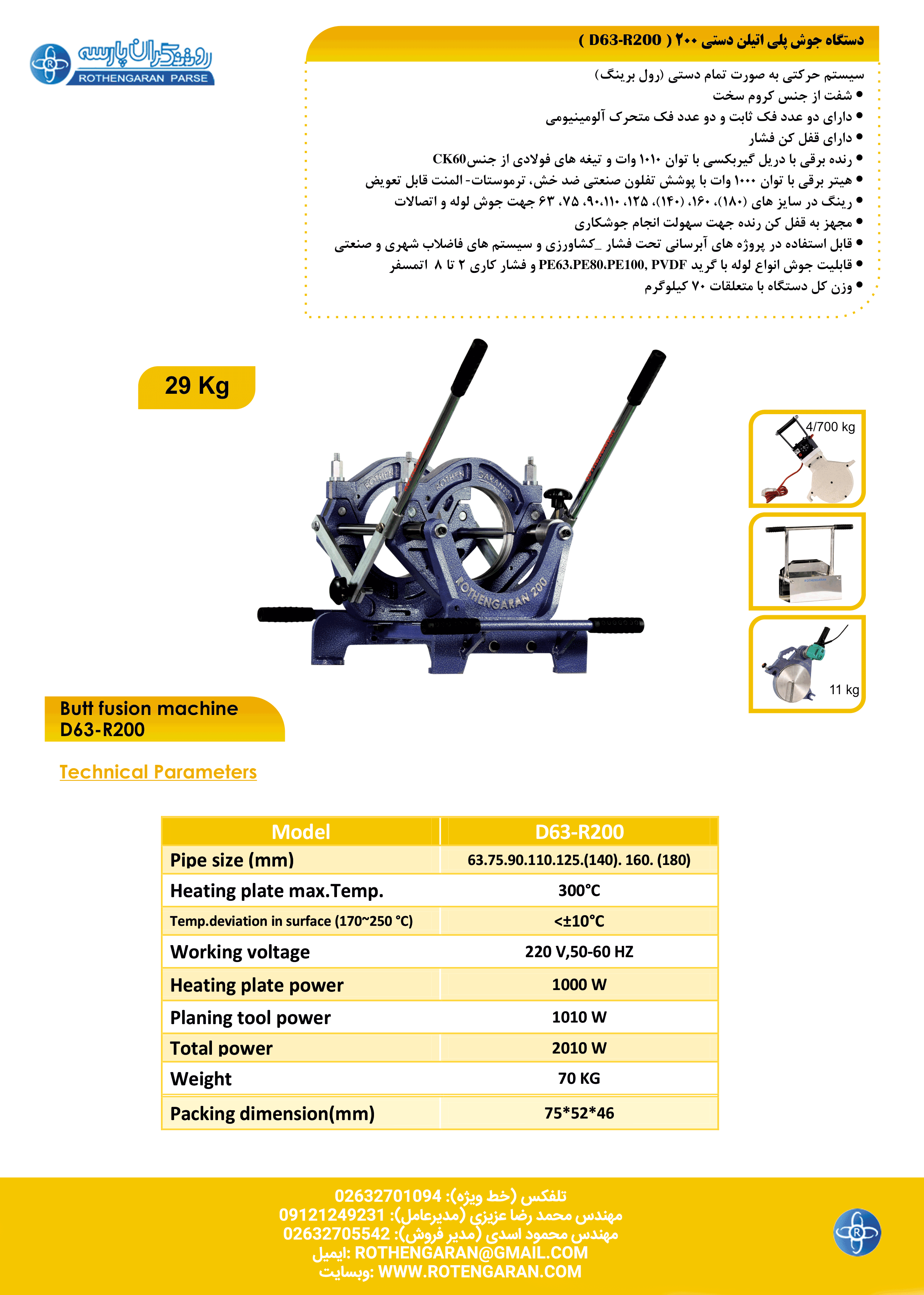 دستگاه جوش پلی اتیلن