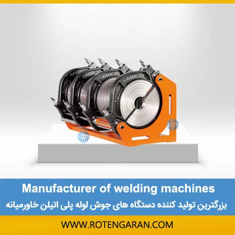 تولید کننده دستگاه جوش پلی اتیلن