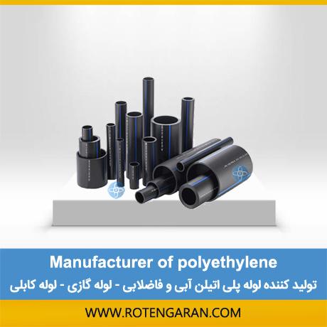 تولید کننده لوله پلی اتیلن