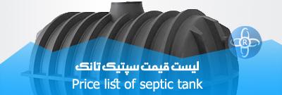 لیست قیمت سپتیک تانک