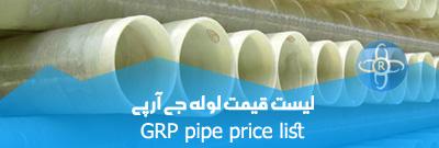 لیست قیمت لوله جی آر پی