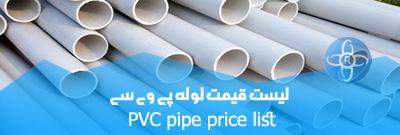 لیست قیمت لوله پی وی سی