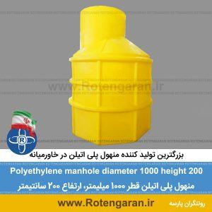 منهول پلی اتیلن قطر 1000 ارتفاع 200