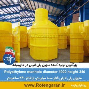 منهول پلی اتیلن قطر 1000 ارتفاع 240