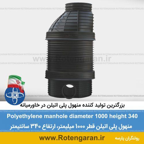 منهول پلی اتیلن قطر 1000 ارتفاع 340 سانتیمتر