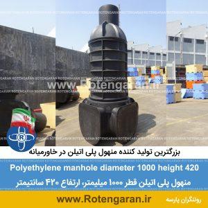 منهول پلی اتیلن قطر 1000 ارتفاع 420 سانتیمتر
