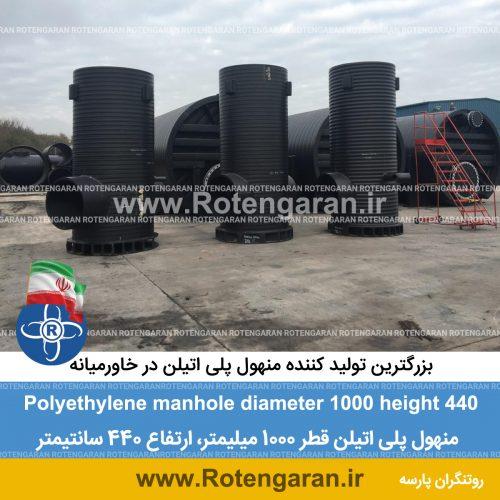 منهول پلی اتیلن قطر 1000 ارتفاع 440 سانتیمتر