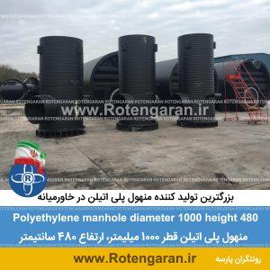 منهول پلی اتیلن قطر 1000 ارتفاع 480 سانتیمتر