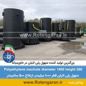 منهول پلی اتیلن قطر 1000 ارتفاع 500 سانتیمتر