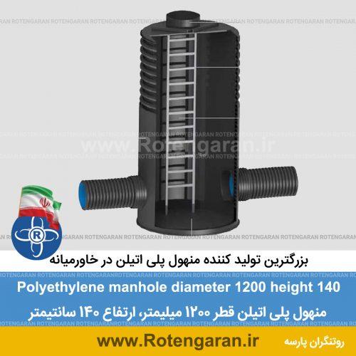 منهول پلی اتیلن قطر 1200 ارتفاع 140 سانتیمتر