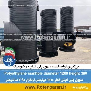 منهول پلی اتیلن قطر 1200 ارتفاع 380 سانتیمتر