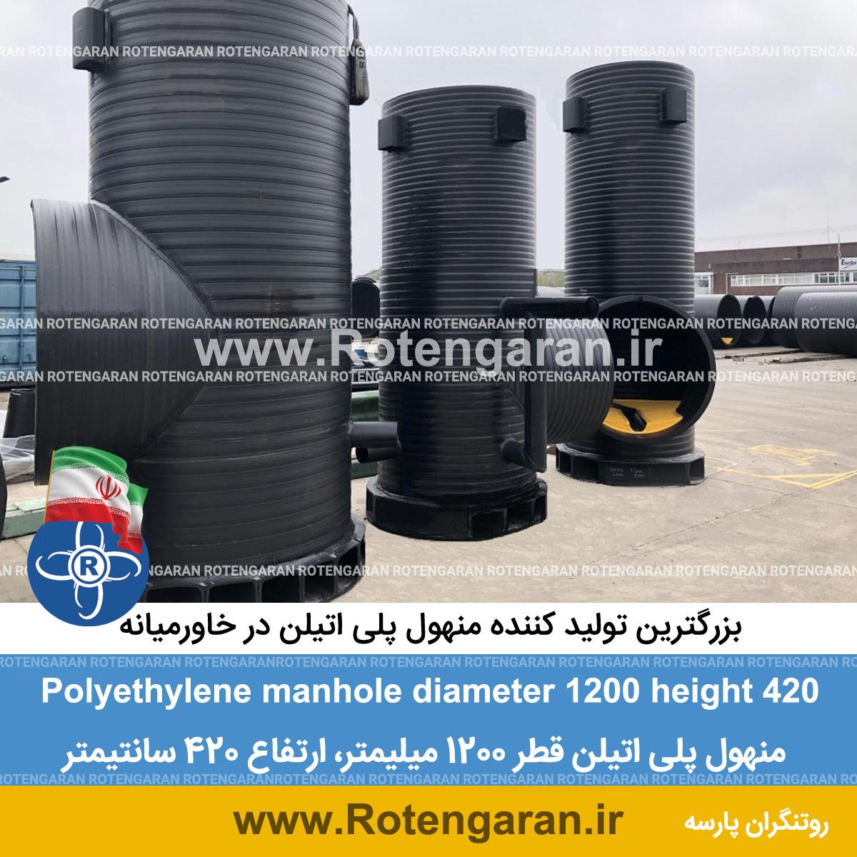 منهول پلی اتیلن قطر 1200 ارتفاع 420 سانتیمتر