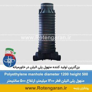 منهول پلی اتیلن قطر 1200 ارتفاع 480 سانتیمتر