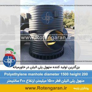 منهول پلی اتیلن قطر 1500 ارتفاع 200 سانتیمتر
