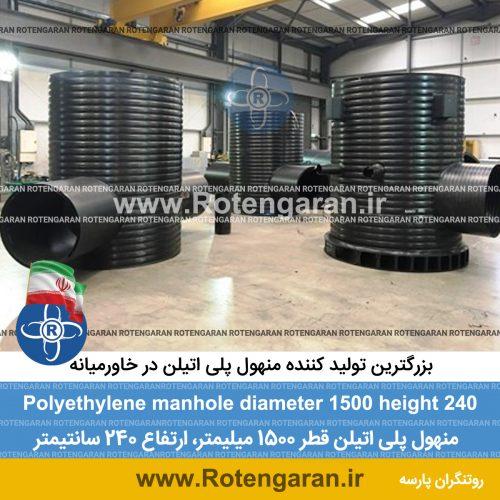 منهول پلی اتیلن قطر 1500 ارتفاع 240 سانتیمتر