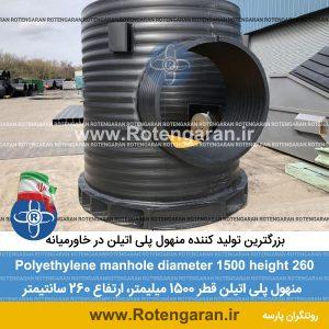 منهول پلی اتیلن قطر 1500 ارتفاع 260 سانتیمتر