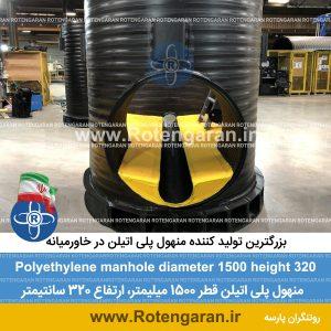 منهول پلی اتیلن قطر 1500 ارتفاع 320 سانتیمتر