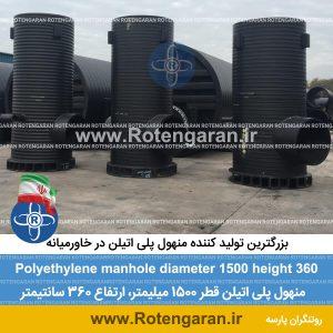منهول پلی اتیلن قطر 1500 ارتفاع 360 سانتیمتر
