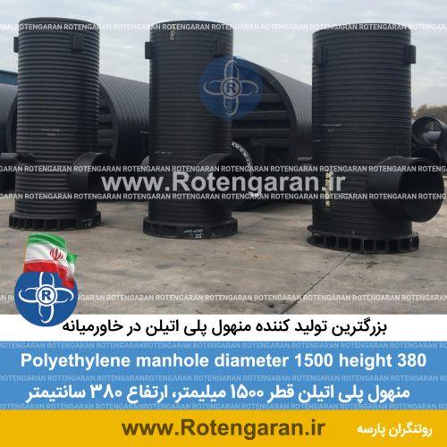 منهول پلی اتیلن قطر 1500 ارتفاع 380 سانتیمتر