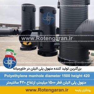 منهول پلی اتیلن قطر 1500 ارتفاع 420 سانتیمتر