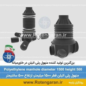 منهول پلی اتیلن قطر 1500 ارتفاع 500 سانتیمتر