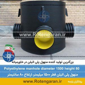 منهول پلی اتیلن قطر 1500 ارتفاع 80 سانتیمتر