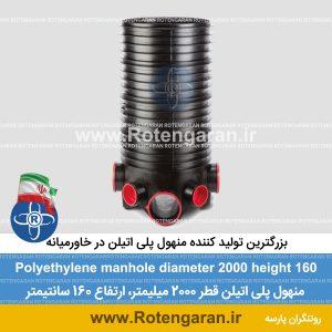 منهول پلی اتیلن قطر 2000 ارتفاع 160 سانتیمتر