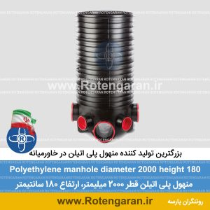 منهول پلی اتیلن قطر 2000 ارتفاع 180 سانتیمتر