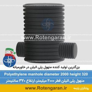 منهول پلی اتیلن قطر 2000 ارتفاع 320 سانتیمتر