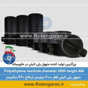 منهول پلی اتیلن قطر 2000 ارتفاع 460 سانتیمتر