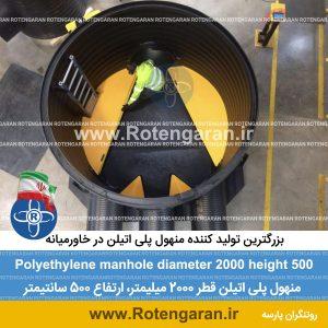 منهول پلی اتیلن قطر 2000 ارتفاع 500 سانتیمتر