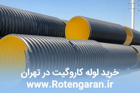 خرید لوله کاروگیت در تهران
