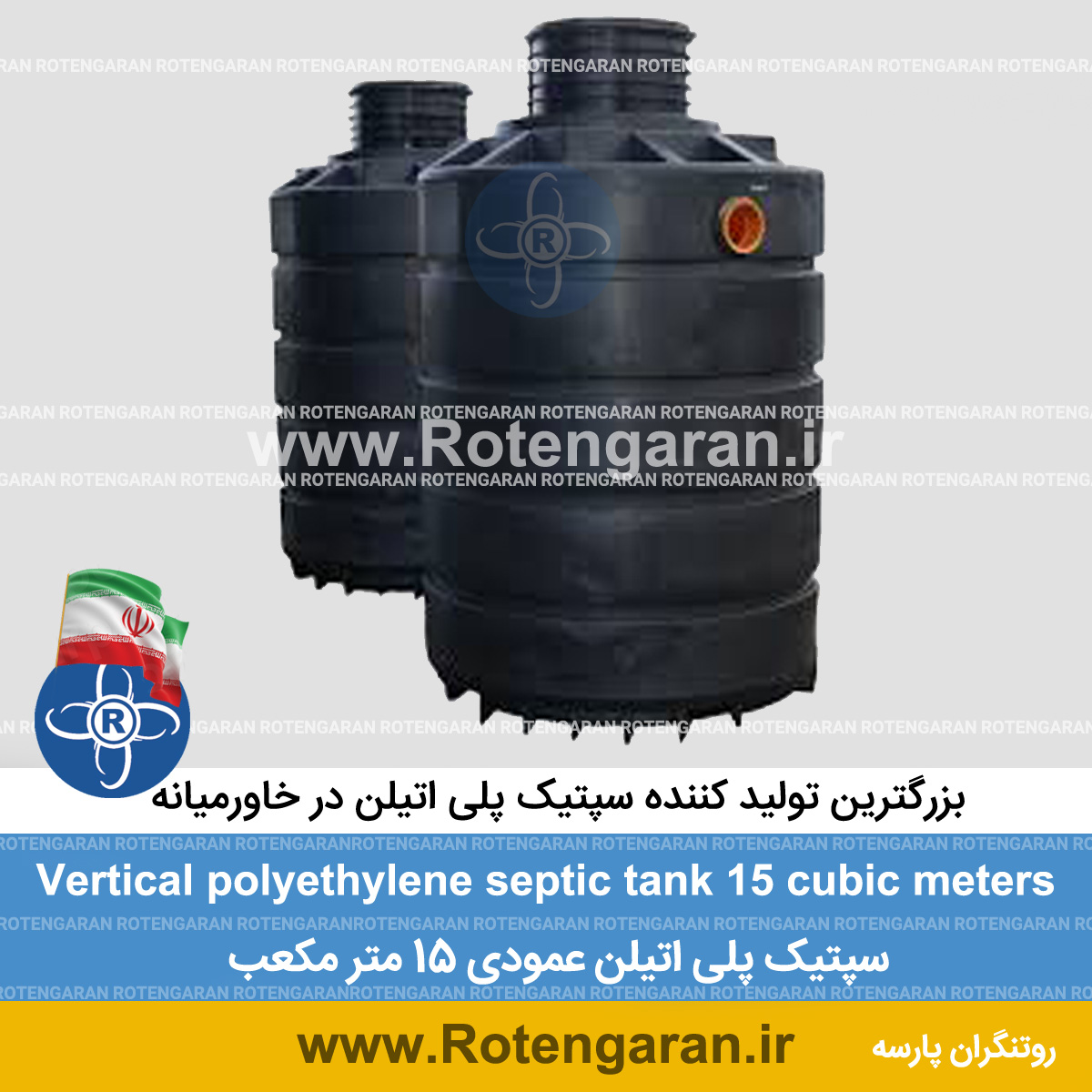 سپتیک پلی اتیلن عمودی 15 متر مکعب
